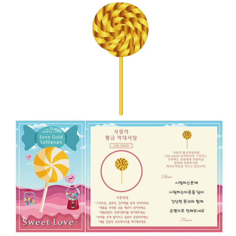 사랑의 전자파 스티커 - 막대사탕