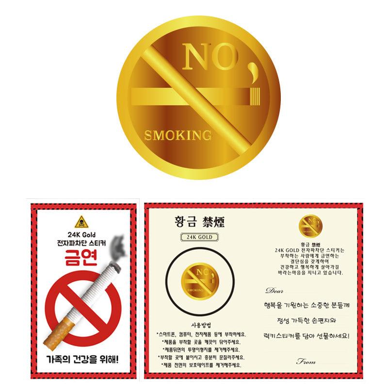 행운의 전자파 스티커 - 금연