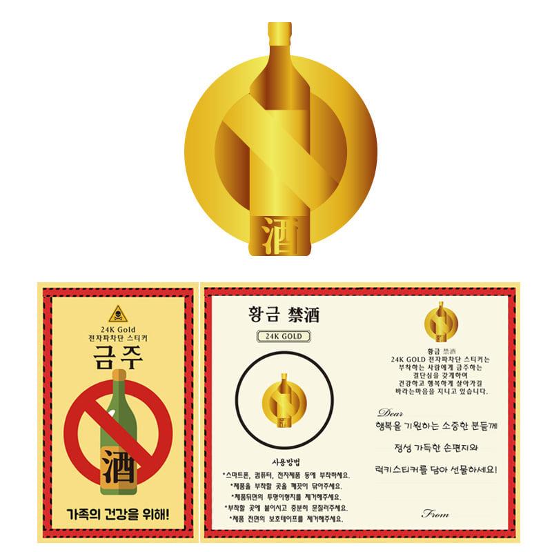 행운의 전자파 스티커 - 금주