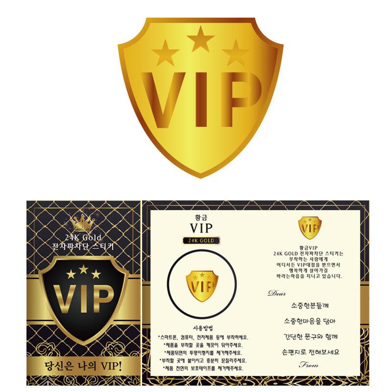 행운의 전자파 스티커 - VIP