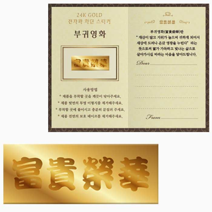 사자성어 전자파 스티커 - 부귀영화