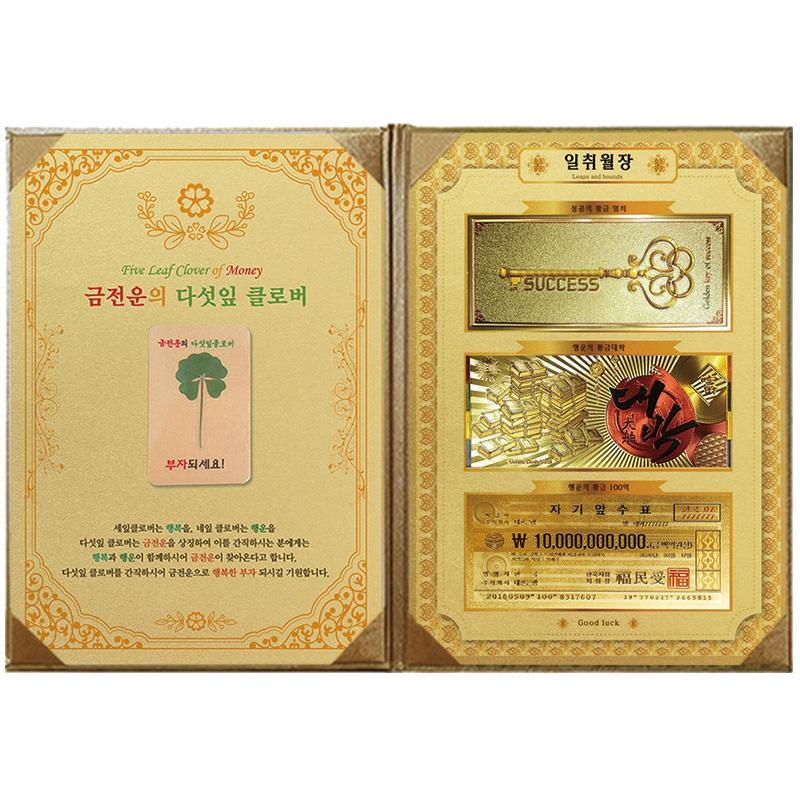 금전운의 다섯잎클로버 생화 + 럭키골든빌 3종 일취월장 고급케이스A4
