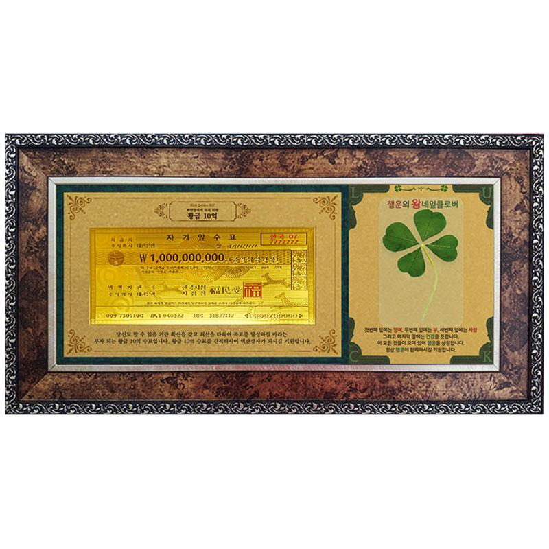 행운의 왕네잎클로버 생화 + 리치골든빌 고급앤틱35 - 백만장자 10억