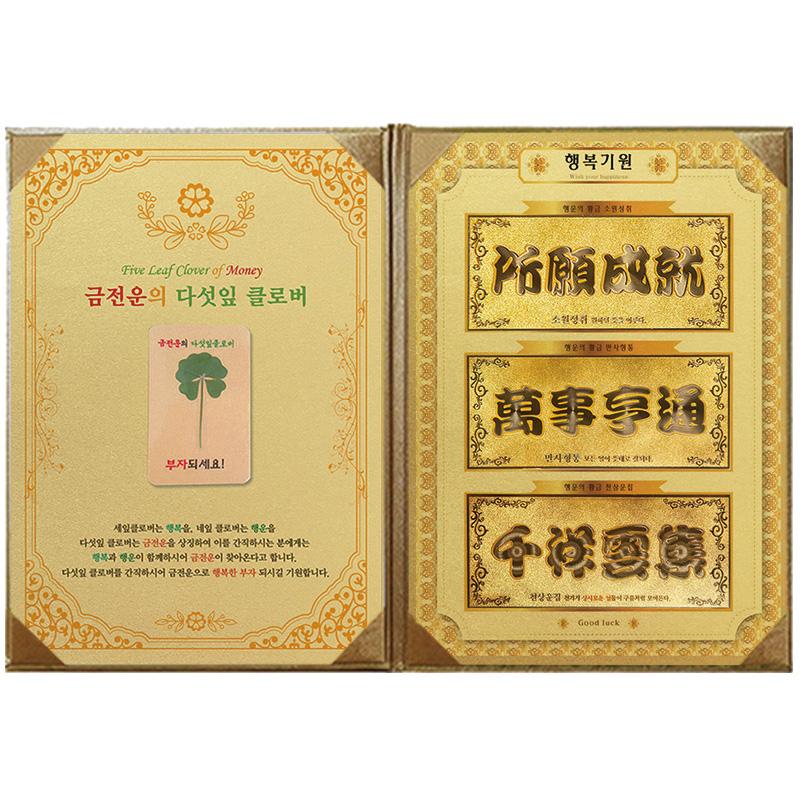 금전운의 다섯잎클로버 생화 + 럭키골든빌 3종 행복기원 고급케이스A4