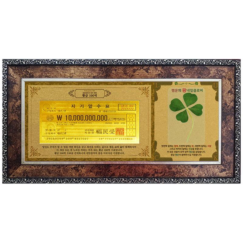 행운의 왕네잎클로버 생화 + 리치골든빌 고급앤틱35 - 천만장자 100억