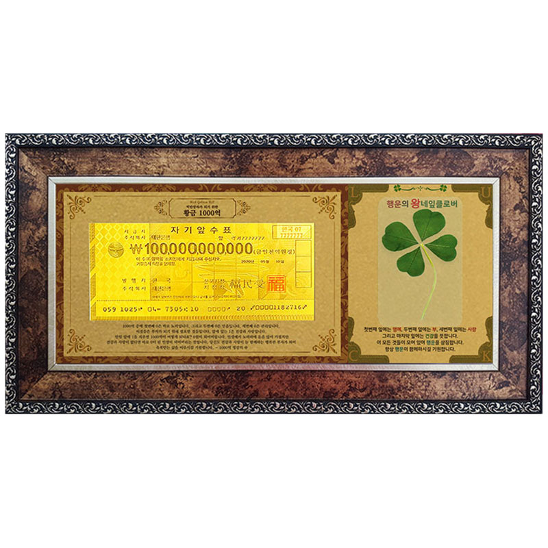 행운의 왕네잎클로버 생화 + 리치골든빌 고급앤틱35 - 억만장자 1000억