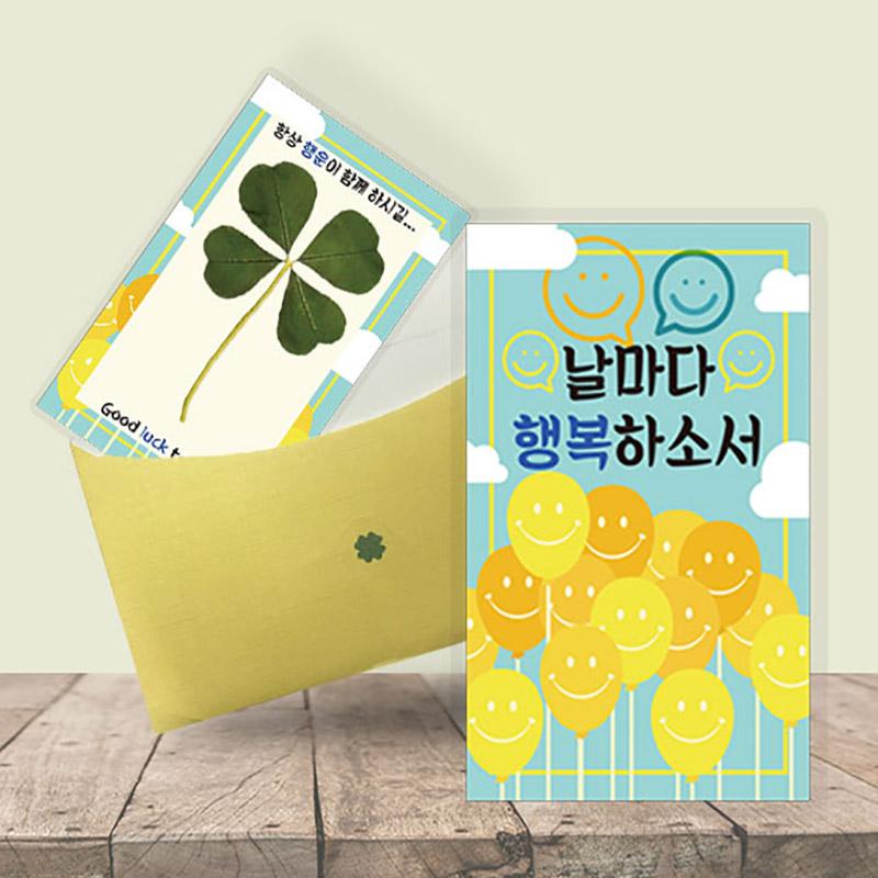 행운의 왕네잎클로버 생화카드 - 날마다 행복하소서