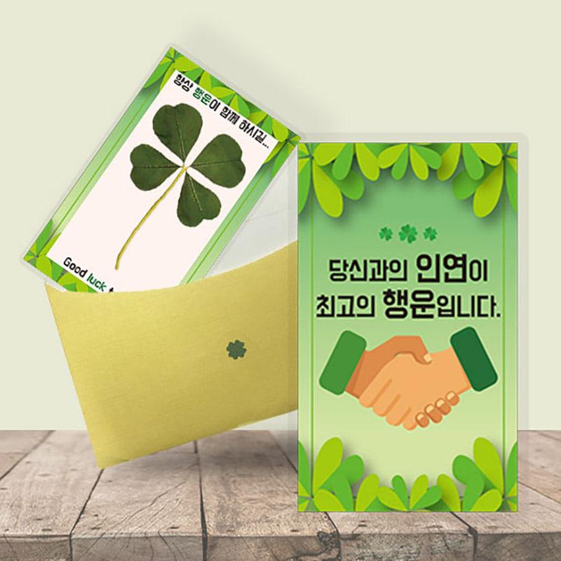 행운의 왕네잎클로버 생화카드 - 당신과의인연이최고의행운입니다