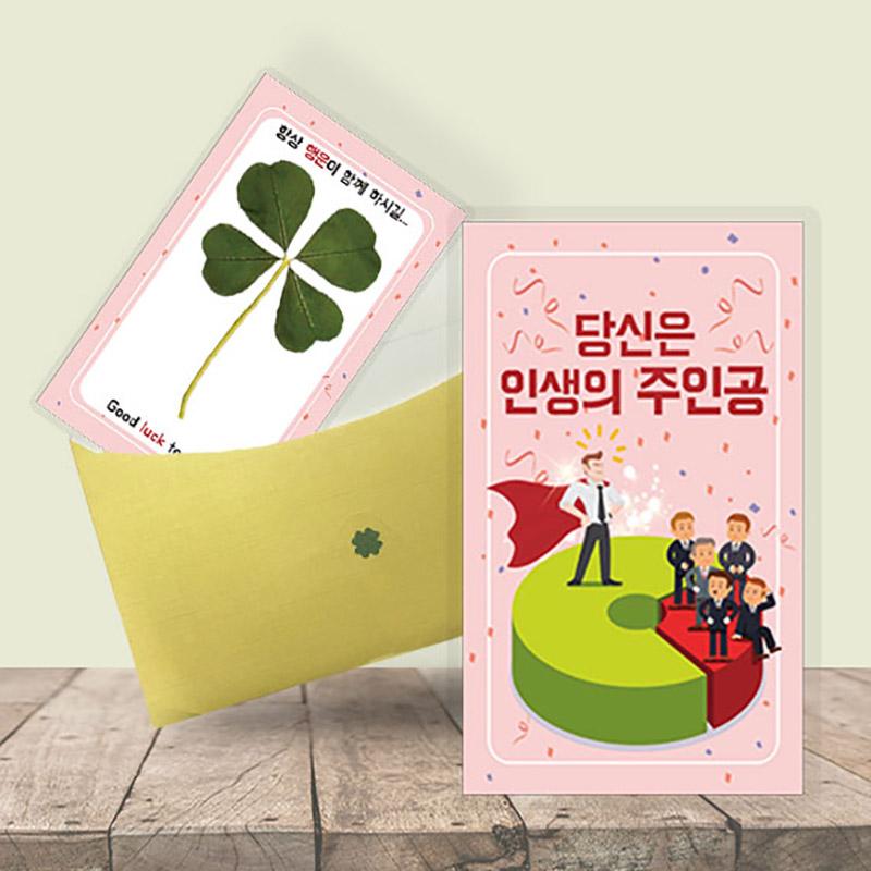 행운의 왕네잎클로버 생화카드 - 당신은 인생의 주인공