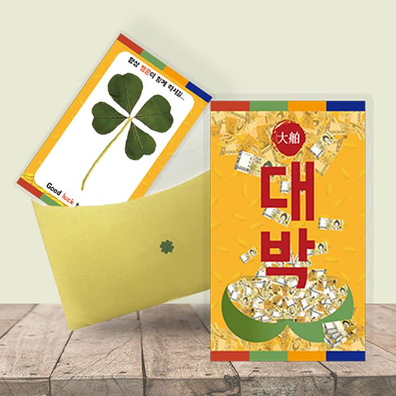 행운의 왕네잎클로버 생화카드 - 대박