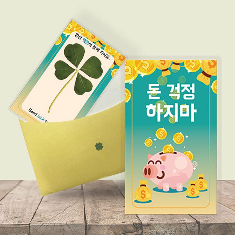 행운의 왕네잎클로버 생화카드 - 돈 걱정 하지마