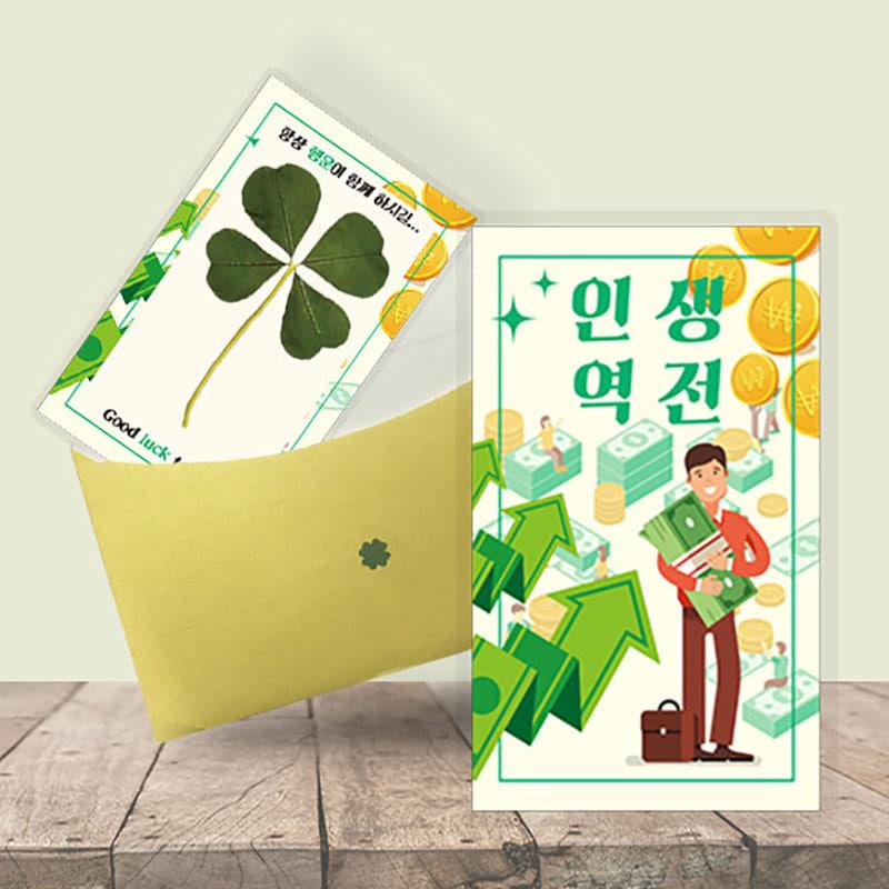 행운의 왕네잎클로버 생화카드 - 인생역전