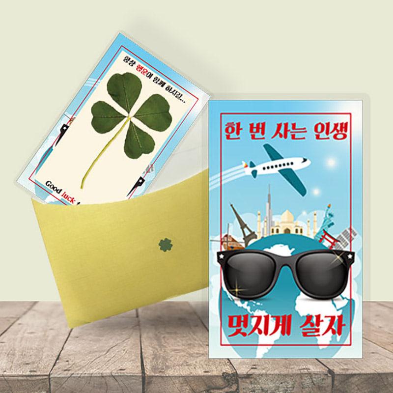 행운의 왕네잎클로버 생화카드 - 한번사는인생멋지게살자