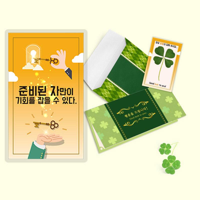 행운의 왕네잎클로버 고급카드세트 - 준비된자만이기회를얻을수있다