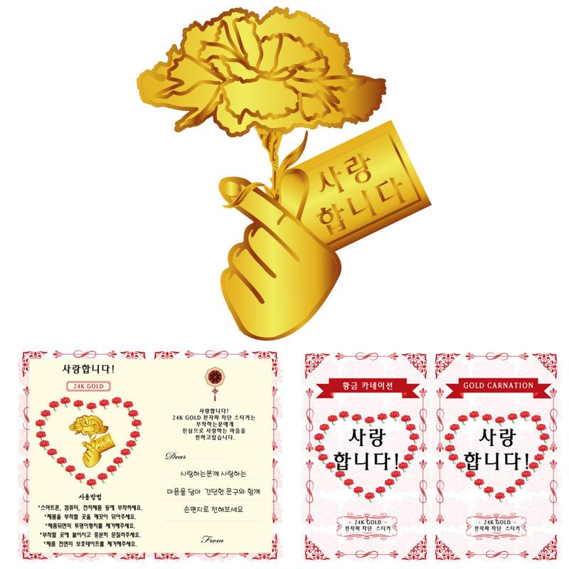 행운의24K GOLD 전자파 스티커 - 사랑합니다!