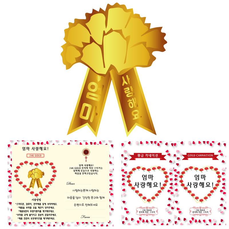 행운의24K GOLD 전자파 스티커 - 엄마 사랑해요!