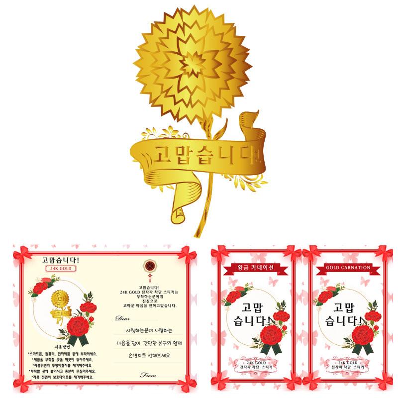 행운의24K GOLD 전자파 스티커 - 고맙습니다!