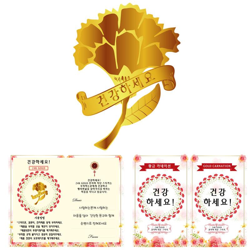행운의24K GOLD 전자파 스티커 - 건강하세요!