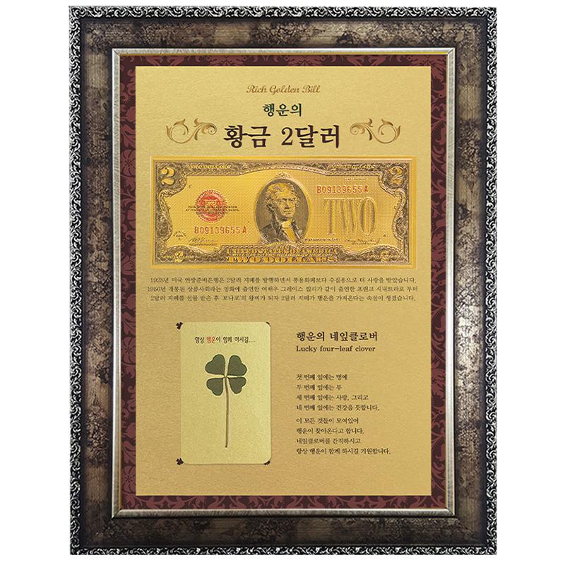 행운의 네잎클로버 생화 + 황금 2달러 고급앤틱A4 - 로고각인가능
