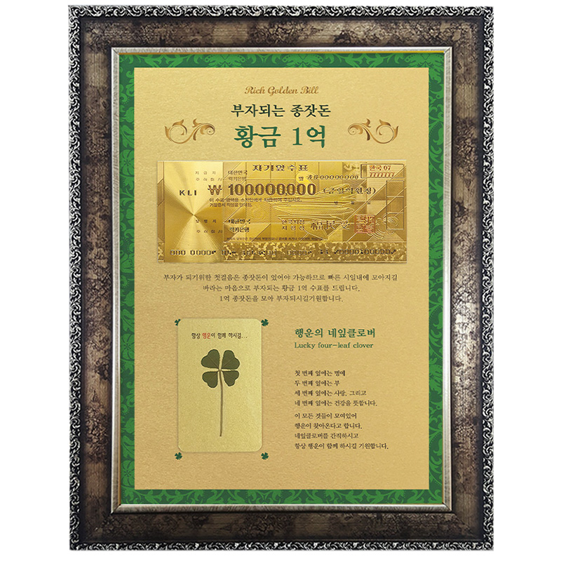 행운의 네잎클로버 생화 + 부자되는 종잣돈 1억 고급앤틱A4 - 로고각인가능