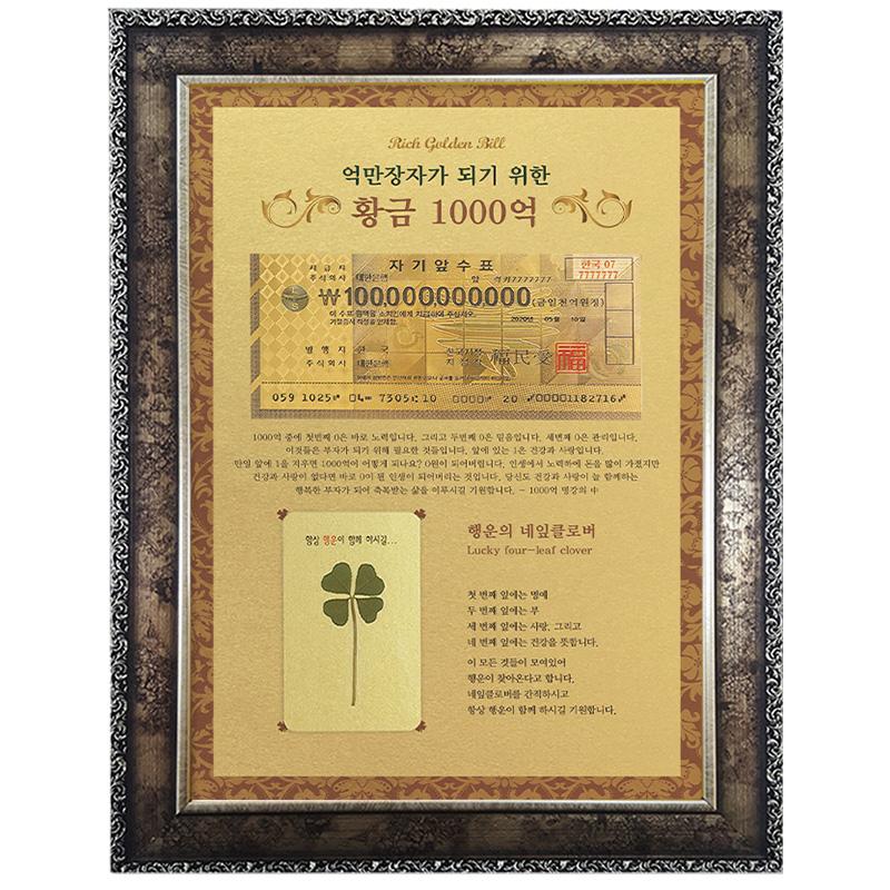 행운의 네잎클로버 생화 + 억만장자가 되기위한 1000억 고급앤틱A4 - 로고각인가능