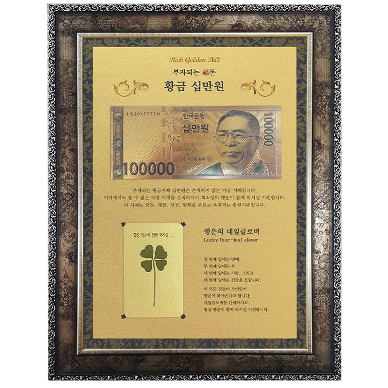 행운의 네잎클로버 생화 + 부자되는 福돈 십만원 고급앤틱A4 - 로고각인가능