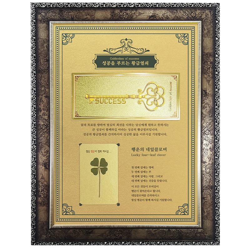 행운의 네잎클로버 생화 + 성공의 황근열쇠 고급앤틱A4 - 로고각인가능