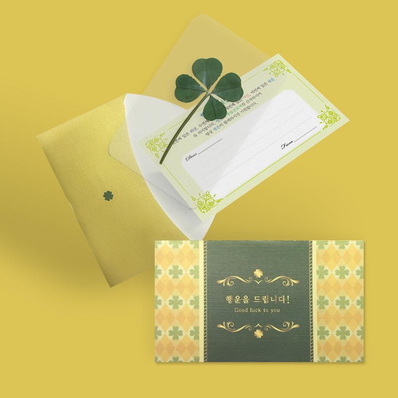 행운의 네잎클로버 생화 코팅카드 - 로고각인가능