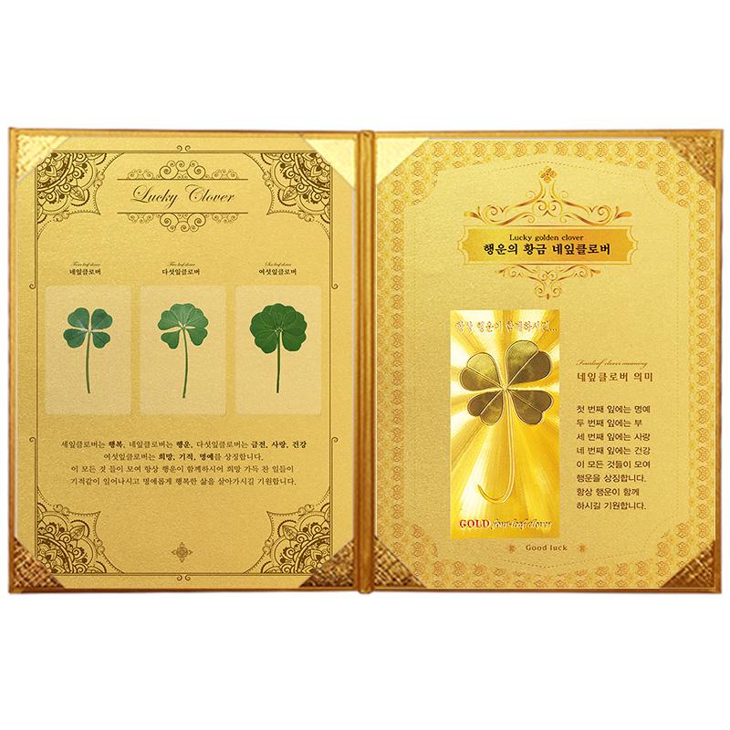 행운의 클로버 생화 3종 + 황금네잎 VIP고급케이스A4