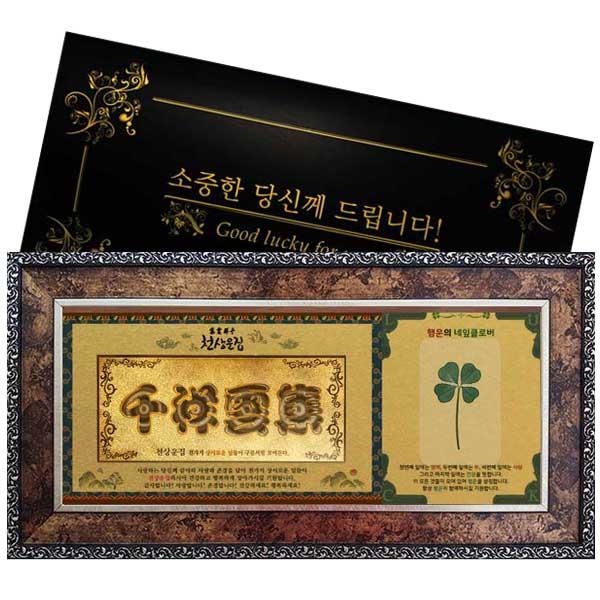 행운의 네잎클로버 생화 + 럭키골든빌 고급앤틱35 - 황금 천상운집