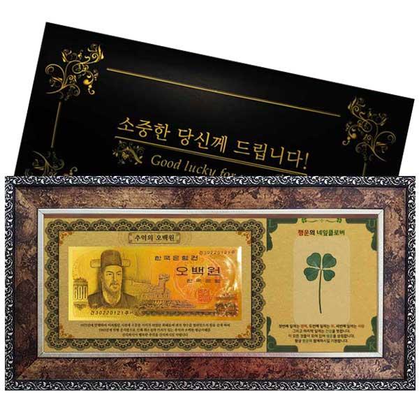 행운의 네잎클로버 생화 + 럭키골든빌 고급앤틱35 - 추억의 황금 오백원
